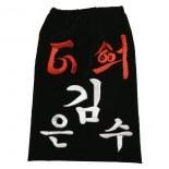 269 Kendo Name Tag